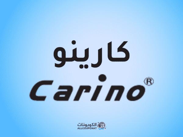كود خصم كارينو كوبون كارينو للشنط carino coupon