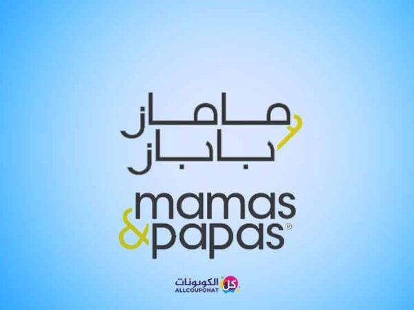 كود خصم مامز اند بابز كوبون مامز اند بابز Mamas and Papas coupon
