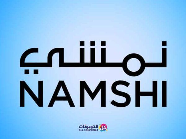 كود خصم نمشي كوبون نمشي احذية نامشي namshi coupon