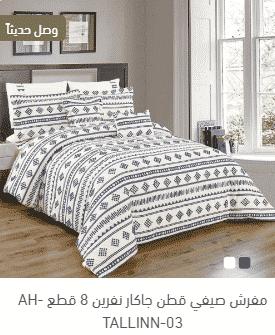 كود خصم العييري للمفارش كوبون العييري للمفارش coupon aloyayri mattresses
