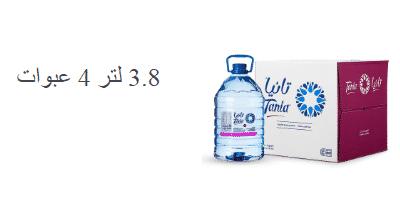 كود خصم مياه تانيا كوبون مياه تانيا Tania Water coupon
