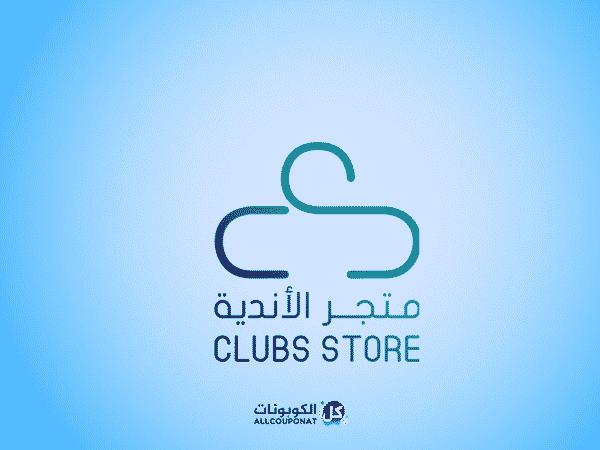 كود خصم الأندية كوبون الأندية Clubs Store coupon