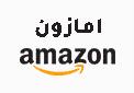 كود خصم امازون السعودية كوبون امازون السعودية coupon amazon