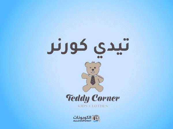 كود خصم تيدي كورنر كوبون تيدي كورنر Teddy Corner coupon