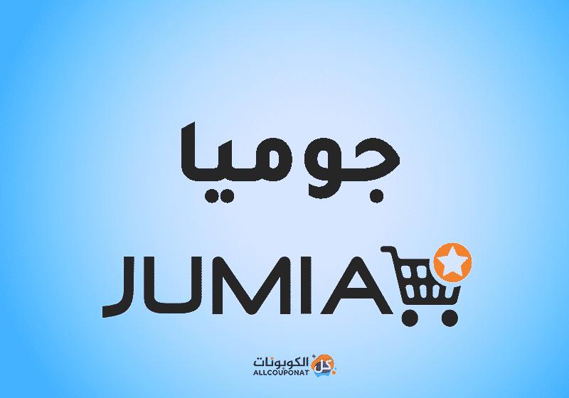 كود خصم جوميا كوبون جوميا coupon jumia