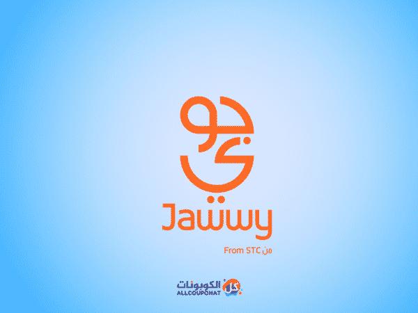 كود خصم شريحة جوي كوبون جوي coupon Jawwy