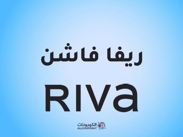 كوبون خصم ريفا فاشن Riva Fashion