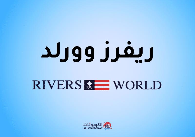كود خصم ريفرز وورلد كوبون ريفرز وورلد Rivers World coupon