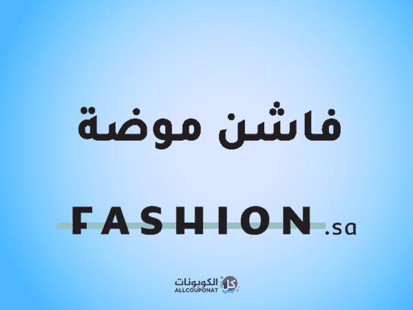 كود خصم فاشن موضة كوبون فاشن موضة coupon fashion.sa