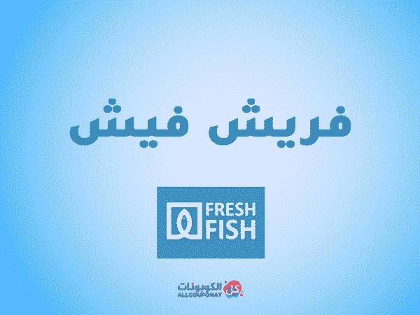 كود خصم فريش فيش كوبون فريش فيش Fresh Fish coupon
