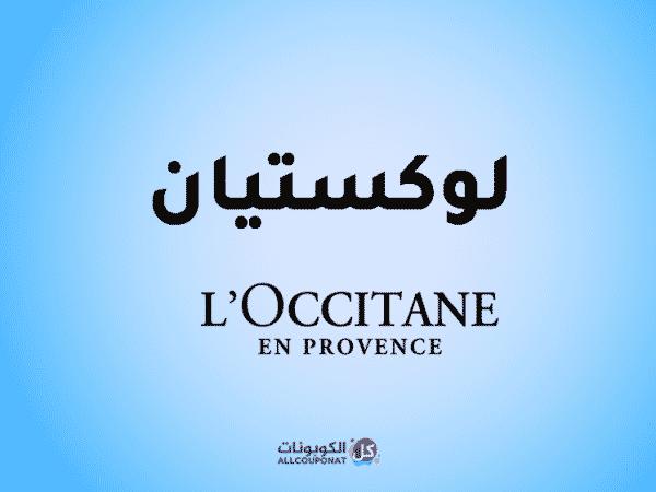 كود خصم لوكستيان كوبون لوكستيان coupon loccitane