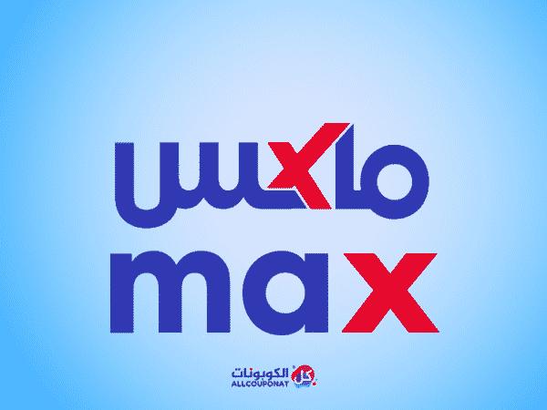 كود خصم ماكس الكويت كوبون ماكس الكويت coupon Max fashion
