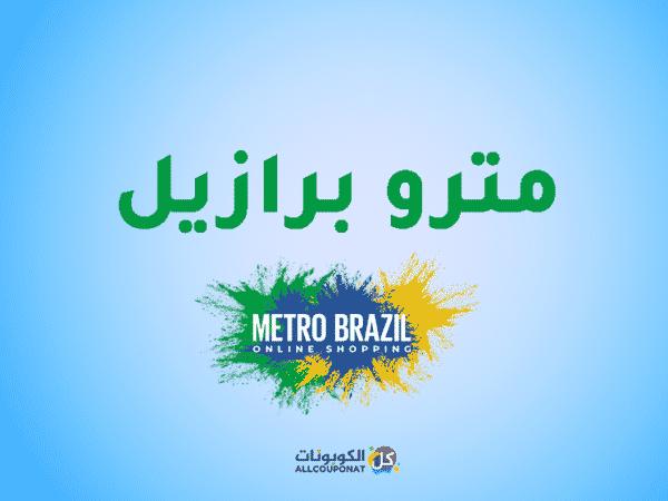 كود خصم مترو برازيل كوبون مترو برازيل coupon metro brazil