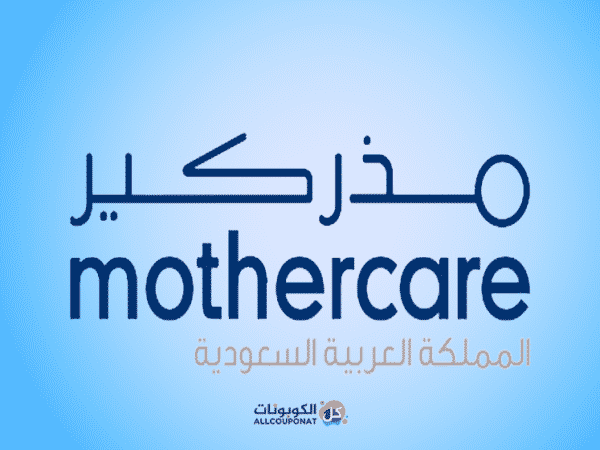 كود خصم مذركير كوبون مذركير Mothercare coupon