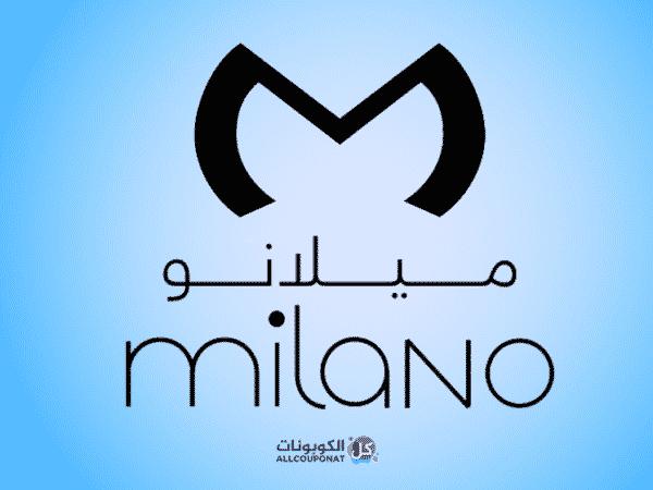كود خصم ميلانو كوبون ميلانو Milanomena coupon