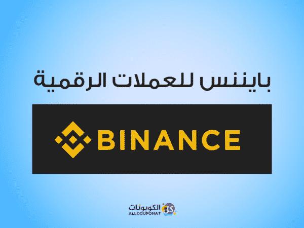 معرف إحالة باينانس لشراء العملات الرقمية