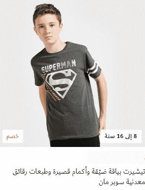 خصم ماكس فاشن مصر