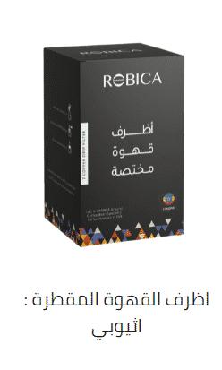 كود خصم روبيكا للقهوة كوبون روبيكا للقهوة Robica Store coupon