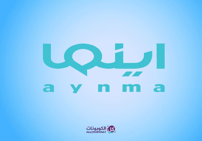 كوبون خصم أينما للعناية (NM167) Aynma 1