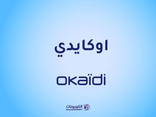 كود خصم اوكايدي كوبون اوكايدي okaidi coupon