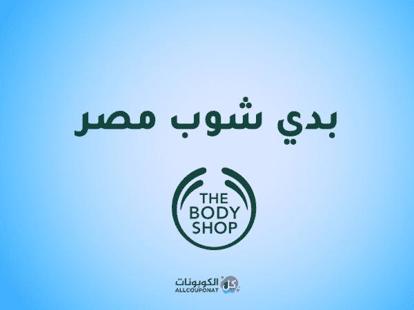 كود خصم بادي شوب مصر كوبون بادي شوب مصر Body Shop coupon