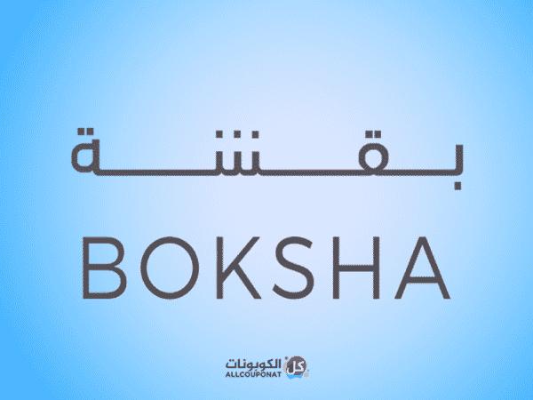 كود خصم بقشة كوبون بقشة Boksha coupon