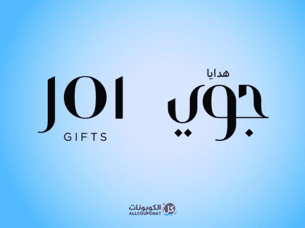 كود خصم جوي قفت كوبون جوي قفت Joi Gifts coupon
