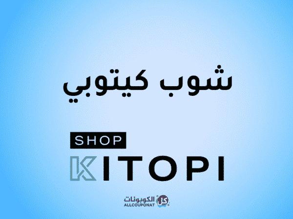 كود خصم شوب كيتوبي كوبون شوب كيتوبي Shop Kitopi coupon