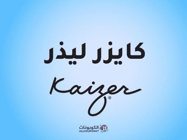 كود خصم كايزر ليذر كوبون كايزر ليذر Kaizer Leather coupon