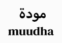 كود خصم مودة كوبون مودة Muudha coupon