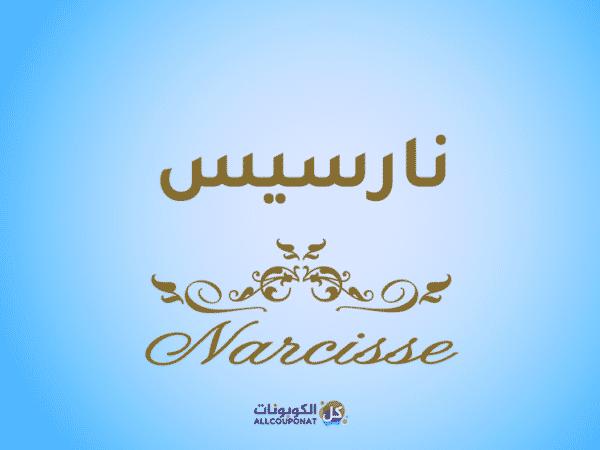 كود خصم نارسيس كوبون نارسيس Narcisse coupon