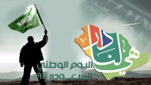عروض اليوم الوطني السعودي 91