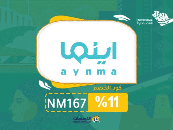 عروض اينما اليوم الوطني Aynma