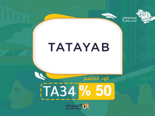 عروض تطيب اليوم الوطني Tatayab