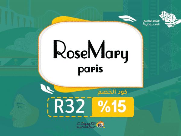 عروض روز ماري باريس اليوم الوطني RoseMary Perfumes