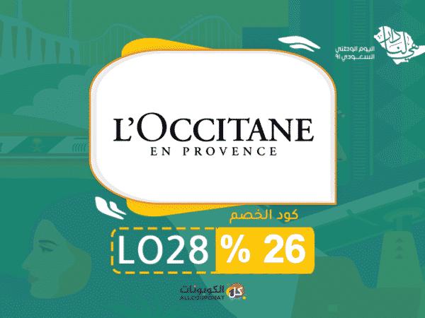 عروض لوكسيتان اليوم الوطني Loccitane