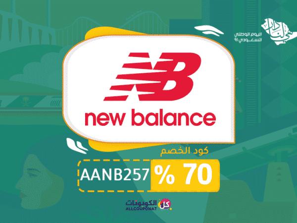 عروض نيو بالانس اليوم الوطني New Balance