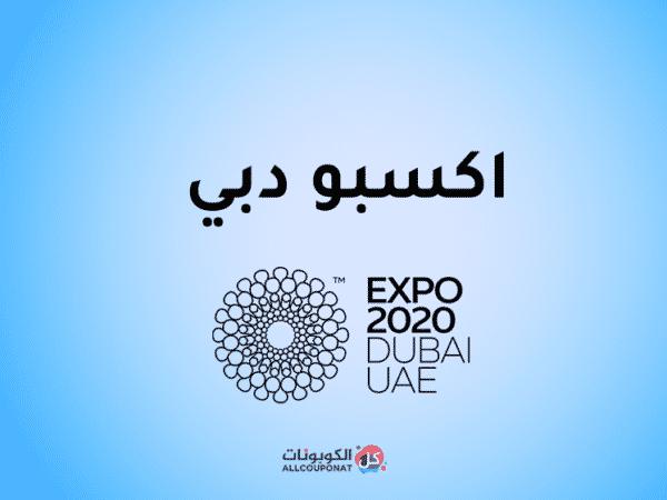 كود خصم اكسبو دبي كوبون اكسبو دبي Expo Dubai coupon