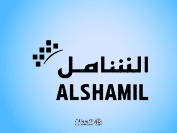 كود خصم الشامل كوبون الشامل Alshamil coupon