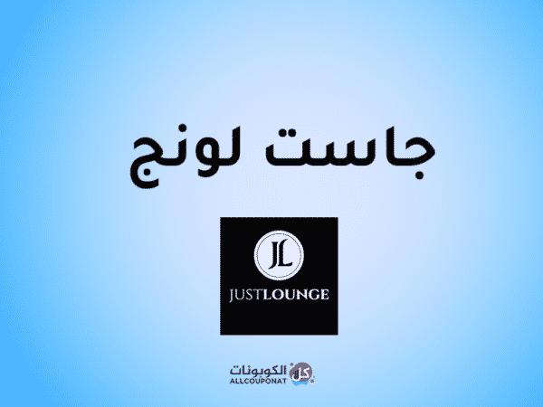 كود خصم جاست لونج كوبون جاست لونج Just Lounge coupon