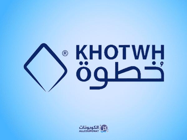 كود خصم خطوة كوبون خطوة Khotwh coupon