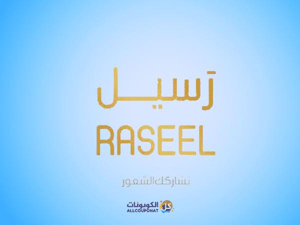 كود خصم رسيل للهدايا كوبون رسيل Raseel coupon