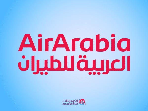 كود خصم طيران العربية كوبون طيران العربية Air Arabia coupon