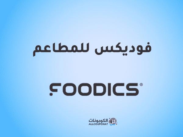 كود خصم فوديكس للمطاعم كوبون فوديكس للمطاعم Foodics coupon