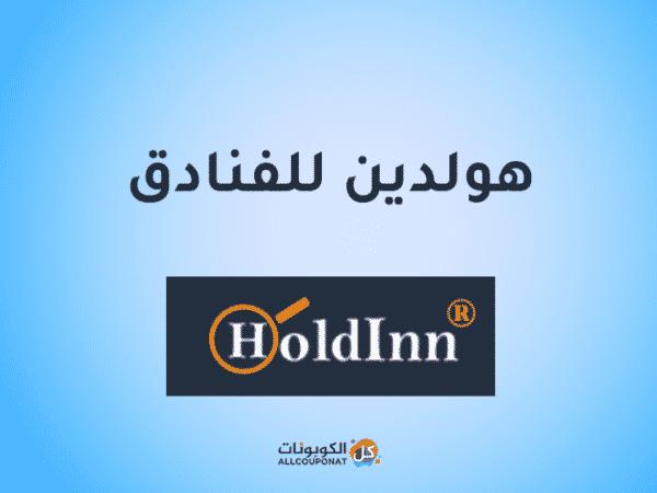 كود خصم هولدين للفنادق كوبون هولدين للفنادق Holdinn coupon