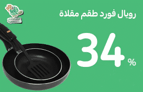 عروض كارفور السعودية اليوم الوطني Carrefour