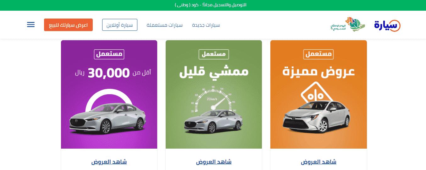 عروض اليوم الوطني موقع سيارة