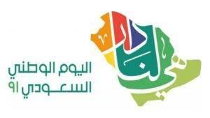تاريخ اليوم الوطني السعودي 91