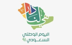موعد اليوم الوطني السعودي 91 لعام 2021؟