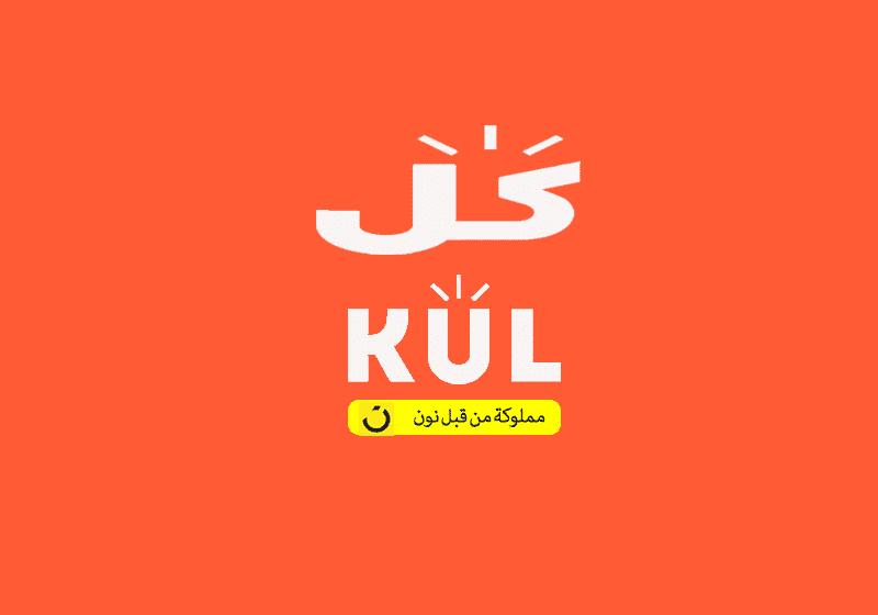 kul.comكود خصم متجر كل دوت كوم كوبون موقع كل كوم